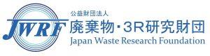 廃棄物・3R研究財団