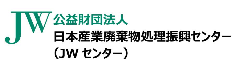 日本産業廃棄物処理振興センター