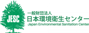 日本環境衛生センター