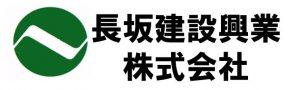 長坂建設興業