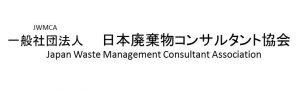 日本廃棄物コンサルタント協会