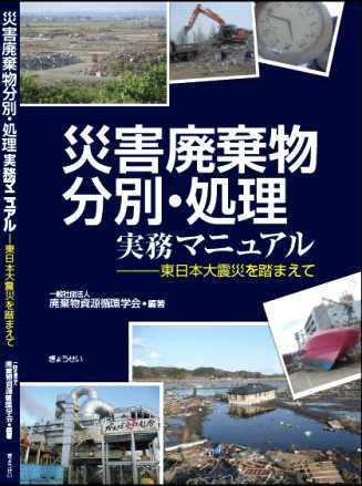 災害廃棄物分別・処理実務マニュアル 表紙