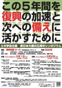 1224_震災ポスター - Symposium_Flyer_ページ_1