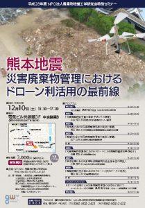 熊本地震災害廃棄物管理におけるドローン利活用の最前線のご案内