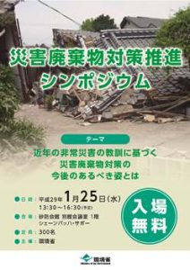 環境省主催:災害廃棄物対策推進シンポジウムチラシ