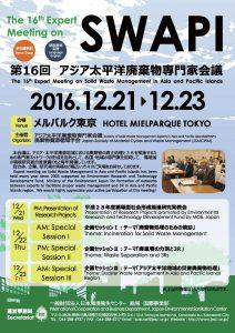 第16回アジア太平洋廃棄物専門家会議