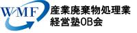 産業廃棄物処理業経営塾OB会