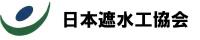 日本遮水工協会