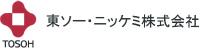 東ソー・ニッケミ株式会社
