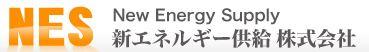 新エネルギー供給株式会社