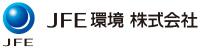JFE環境株式会社