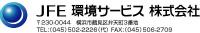 JFE環境サービス株式会社