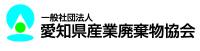 一般社団法人愛知県産業廃棄物協会