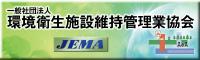 一般社団法人環境衛生施設維持管理業協会
