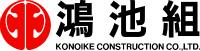 株式会社鴻池組