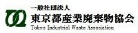 一般社団法人東京都産業廃棄物協会
