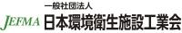 一般社団法人日本環境衛生施設工業会