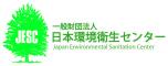 一般財団法人日本環境衛生センター