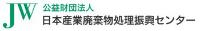 公益財団法人日本産業廃棄物処理振興センター