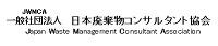 一般社団法人日本廃棄物コンサルタント協会