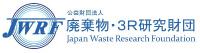 公益財団法人廃棄物・3R研究財団