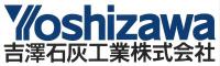 吉澤石灰工業株式会社